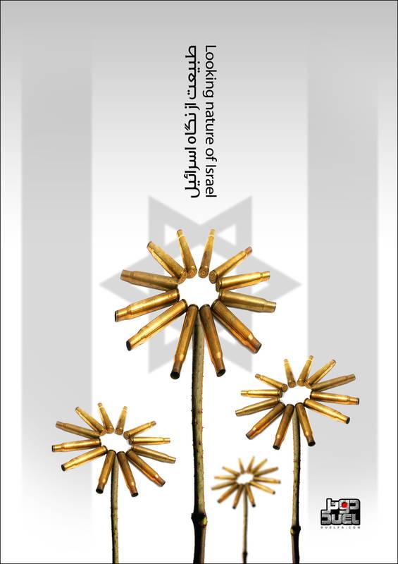 «آناهید الهاردام» جامعهشناس موسسه تحقیقات فرهنگی نیز ادعا میکند که اگرچه زوریک آوارگی هزاران فلسطینی را کانون اصلی این فاجعه میداند اما نگرانی اصلی وی چیز دیگری است. تشکیل پایه و اساس دولت یهودی در سرزمین فلسطینی فاجعه واقعی بوده است. از نقطهنظر ژئوپلتیکی نیز اشغال خاک فلسطین ضربهای مهلک به بدنه اتحاد عرب در حیطه فراملی وارد نمود.