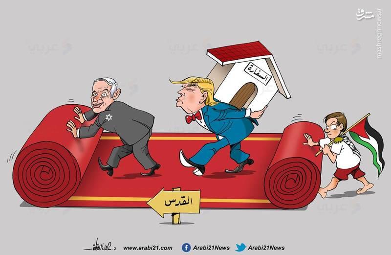 کاریکاتور جالب از انتقال سفارت آمریکا به قدس