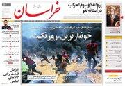 صفحه نخست روزنامههای سهشنبه ۲۵ اردیبهشت