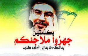 پیغامی که صهیونیستها به محور مقاومت دادند/ نصرالله جبهههای مقاومت را گسترده کرد