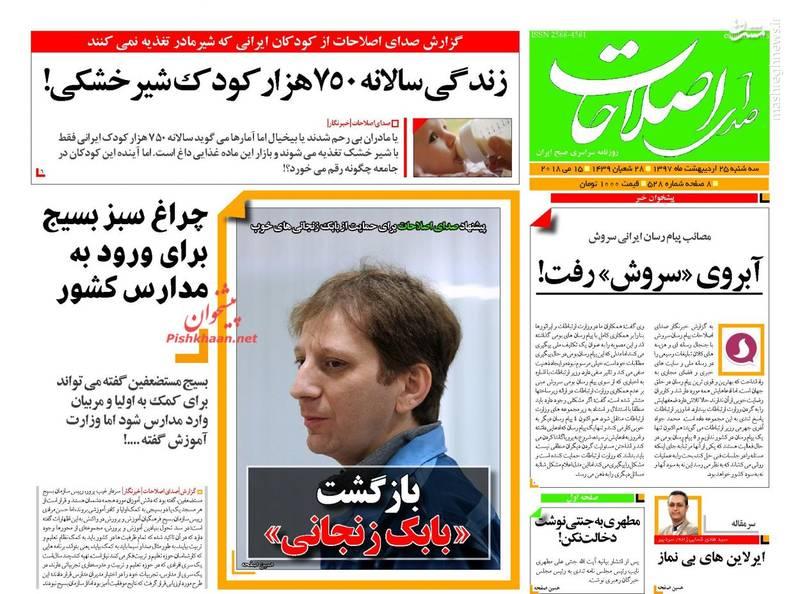 صدای اصلاحات: بازگشت «بابک زنجانی»