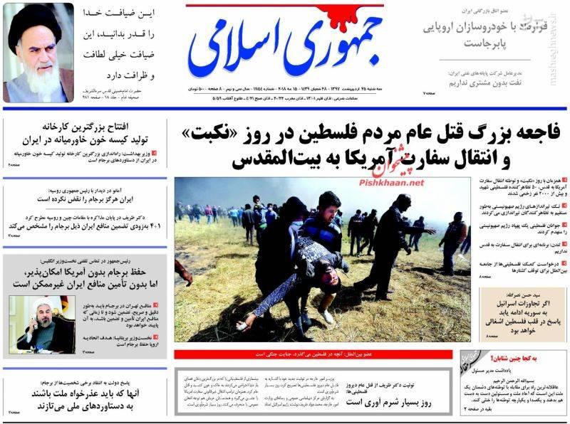 جمهوری اسلامی: فاجعه بزرگ قتل عام مردم فلسطین در روز «نکبت» و انتقال سفارت آمریکا به بیت المقدس