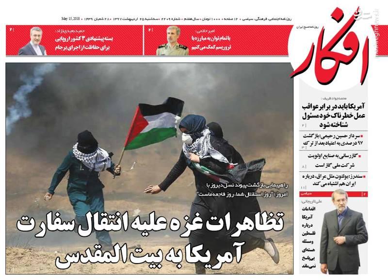 افکار: تظاهرات غزه علیه انتقال سفارت آمریکا به بیت المقدس