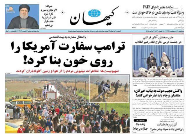 کیهان: ترامپ سفارت آمریکا را روی خون بنا کرد!