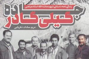 کتاب جاده گیلی گادر - شهید ماشاالله استاد مرتضی - کراپشده