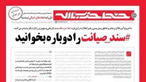 ویژه نامه برجامی «خط حزب الله» +دانلود
