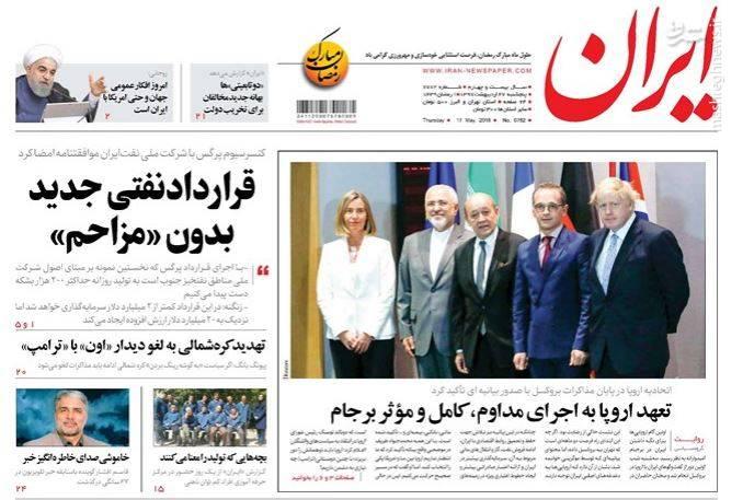 ایران: قرارداد نفتی جدید بدون «مزاحم»