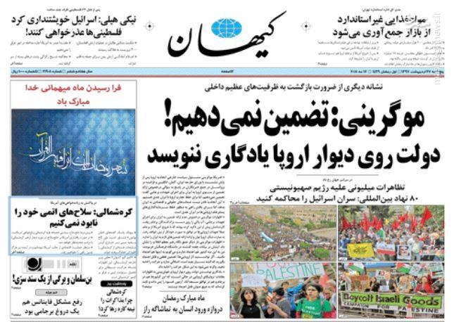 کیهان: موگرینی: تضمین نمیدهیم!