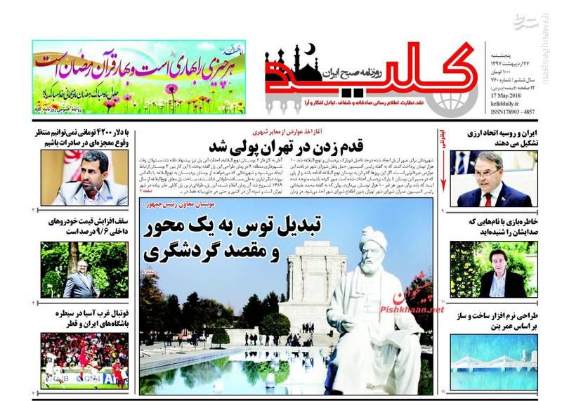کلید: قدم زدن در تهران پولی شد