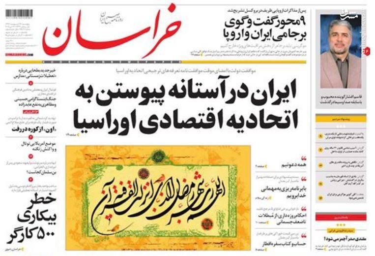 خراسان: ایران در آستانه پیوستن به اتحادیه اقتصادی اوراسیا