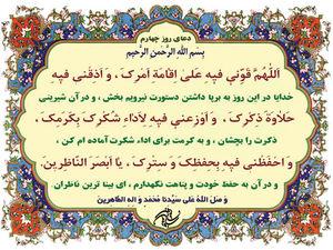 صوت/ دعای روز چهارم ماه مبارک رمضان