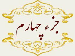 "صوت/ جزء چهارم قرآن کریم""استاد منشاوی"""