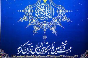 ساعت کار نمایشگاه قرآن