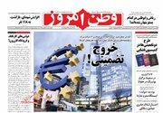 صفحه نخست روزنامههای یکشنبه ۳۰ اردیبهشت