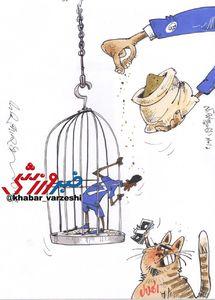 کاریکاتور/ تور ٣٠میلیاردی الهلال برای تیام!