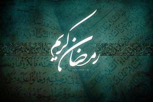 """صوت/ دعای ماه رمضان """"یاعَلیُ و یا عَظیم"""""""