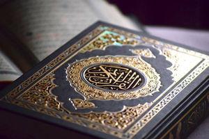 """شروع صبح با """"قرآن کریم""""؛ صفحه ۲۶۱+صوت"""