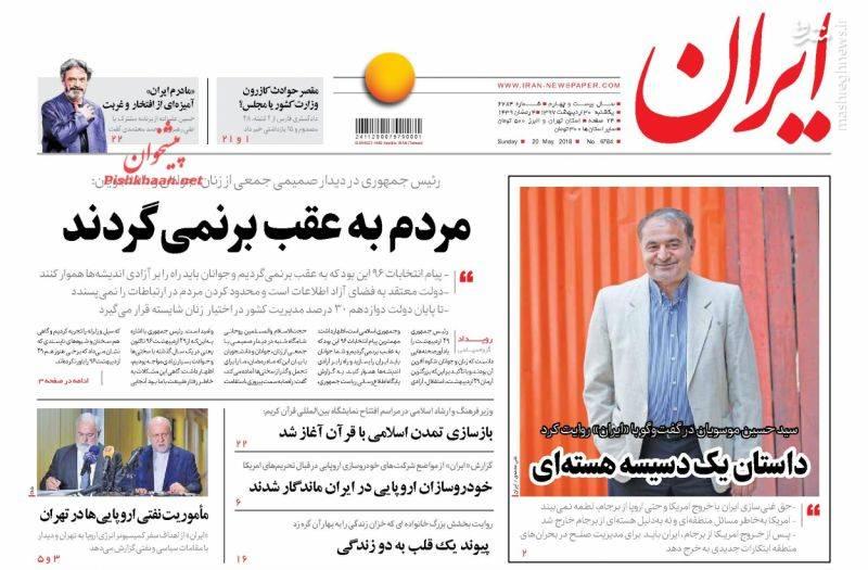 ایران: مردم به عقب برنمیگردند