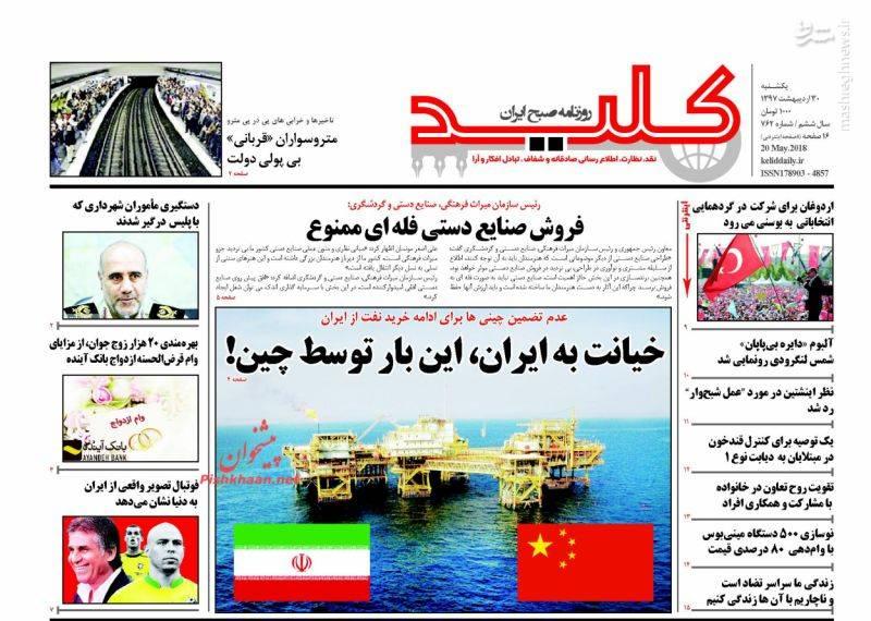 کلید: حیانت به ایران این بار توسط چین!
