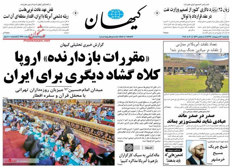 کیهان: «مقررات بازدارنده» اروپا کلاه گشاد دیگری برای ایران