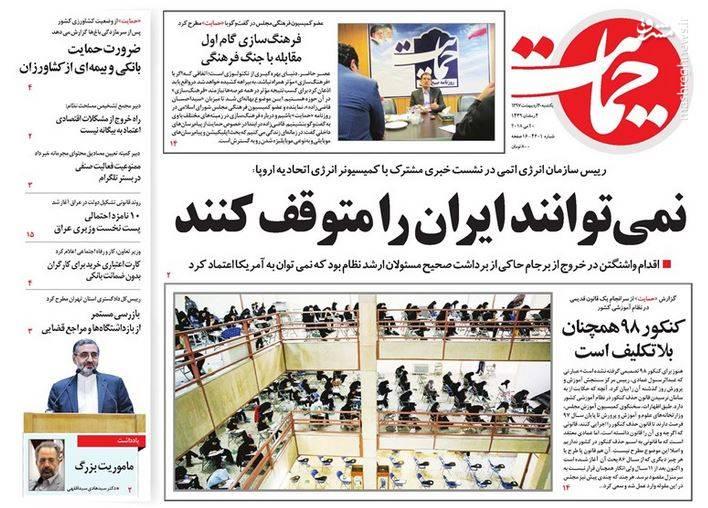 حمایت: نمی توانند ایران را متوقف کنند