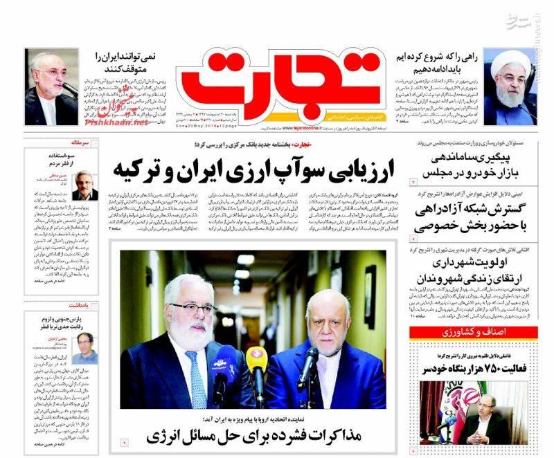 تجارت: ارزیابی سوآپ ارزی ایران و ترکیه