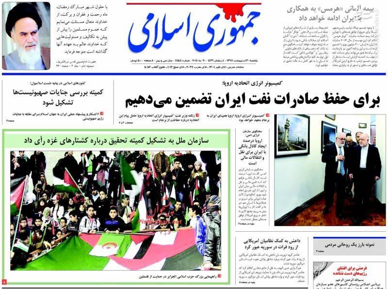 جمهوری اسلامی: برای حفظ صادرات نفت ایران تضمین میدهیم