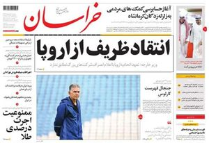 صفحه نخست روزنامههای دوشنبه ۳۱ اردیبهشت