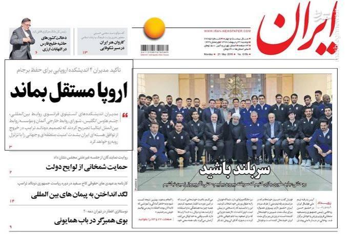 ایران: اروپا مستقل بماند