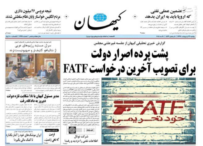 کیهان: پشت پرده اصرار دولت برای تصویب آخرین درخواست FATF