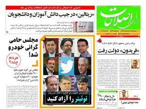 صفحه نخست روزنامههای سهشنبه اول خرداد