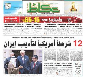 عکس/ گستاخی جدید روزنامه سعودی