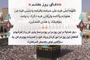 صوت/ دعای روز هفتم ماه مبارک رمضان