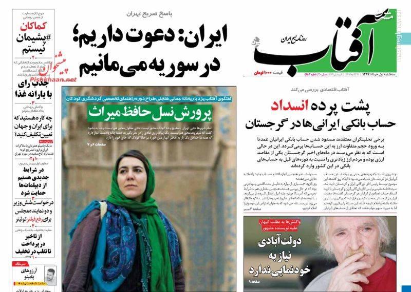آفتاب: ایران: دعوت داریم؛ در سوریه میمانیم