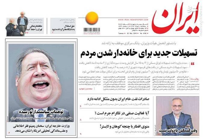 ایران: تسهیلات جدید برای خانهدار شدن مردم