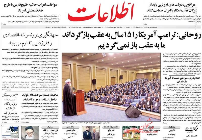 اطلاعات: روحانی: ترامپ آمریکا را 15 سال به عقب باز گرداند ما به عقب باز نمی گردیم