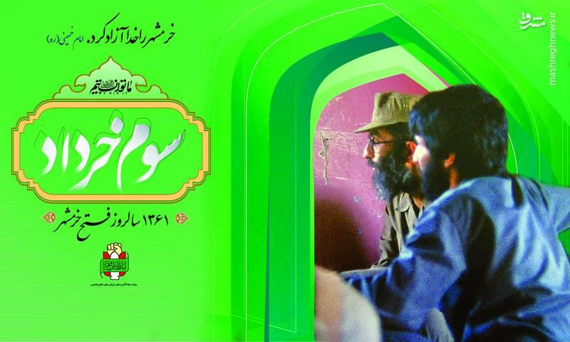 طرح های ویژه سوم خرداد - آزادسازی خرمشهر