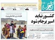 صفحه نخست روزنامههای چهارشنبه ۲ خرداد