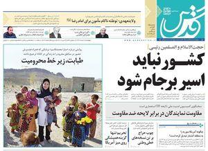 عکس/صفحه نخست روزنامههای چهارشنبه ۲خرداد