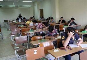 امتحان نهایی