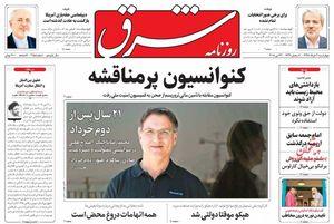 روحانی هنوز مشغول آواربرداری است، انتظار معجزه نداشته باشید/ دولت تدبیر و امید، جاسوس هستهای و محیط زیستی نداشته!