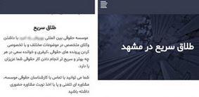 موسساتی که طلاق یک هفته ای در مشهد ثبت میکنند!