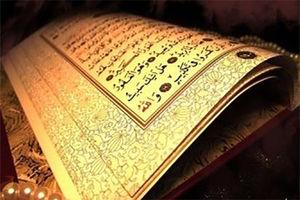 """شروع صبح با """"قرآن کریم""""؛ صفحه ۲۴۴+صوت"""