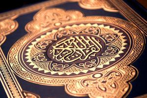 """شروع صبح با """"قرآن کریم""""؛ صفحه 21+صوت"""