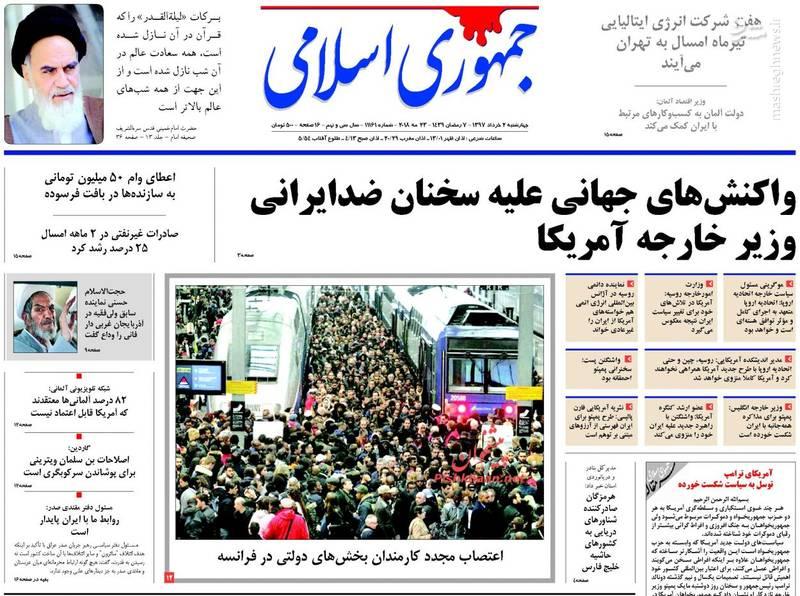 جمهوری اسلامی: واکنش های جهانی علیه سخنان ضد ایرانی وزیر خارجه آمریکا