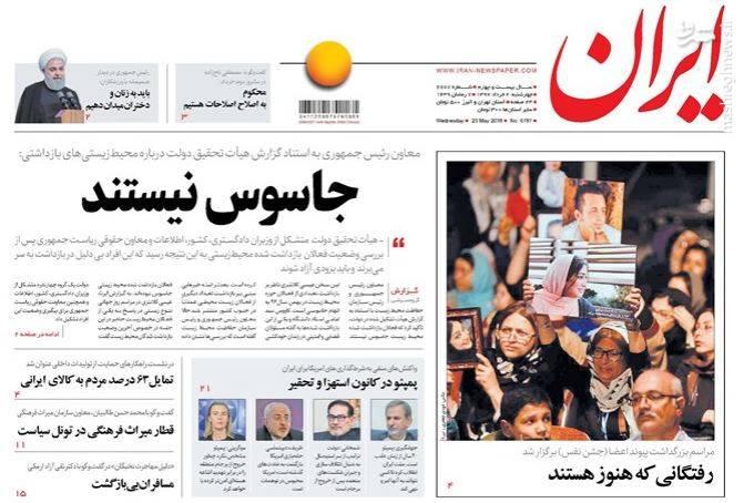 ایران: جاسوس نیستند