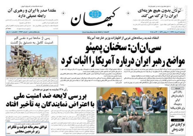کیهان: سی ان ان: سخنان پمپئو مواضع رهبر ایران درباره آمریکا را اثبات کرد