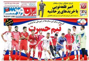 عکس/روزنامههای ورزشی پنجشنبه ۳ خرداد