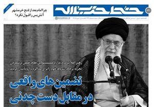 خط حزب الله 134