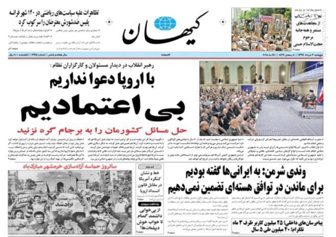 کیهان: با اروپا دعوا نداریم بی اعتمادیم